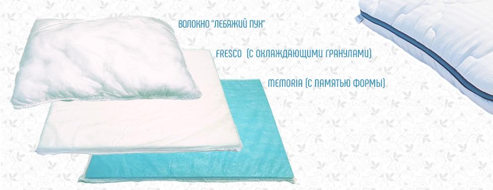 Подушка Montare