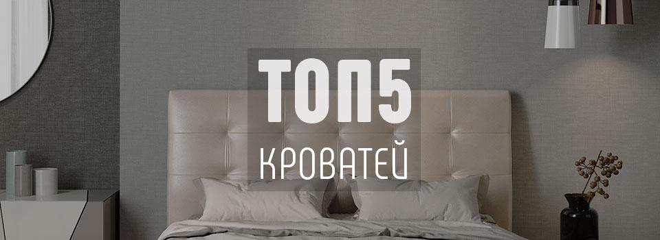 топ 5 кроватей