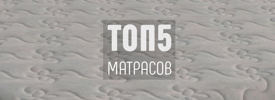 топ 5 матрасов