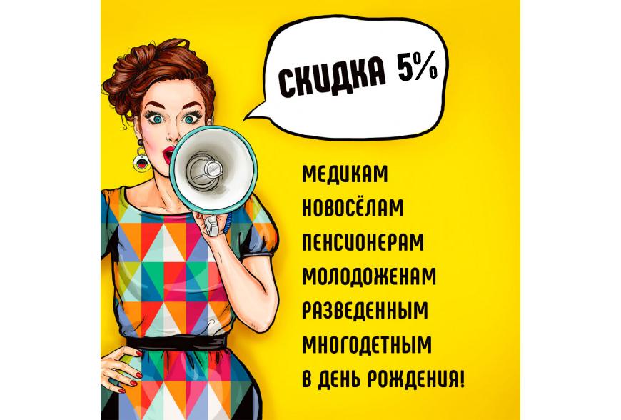 Акция — 5% на все!