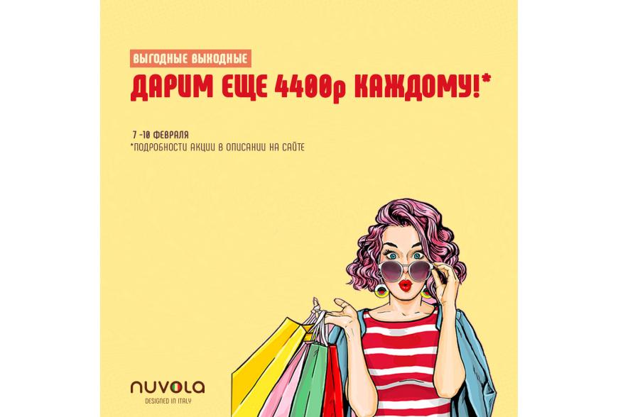 АКЦИЯ! Дарим еще 4000 рублей* каждому!