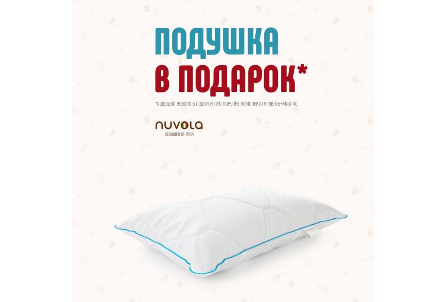«Комплект подушек в подарок* каждому!»