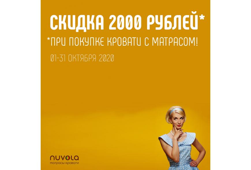 Выгодное предложение до конца ноября: скидка 2000 рублей на кровать.